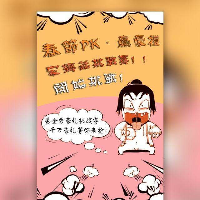 春节挑战家乡话通关送豪礼商家游戏活动宣传促销