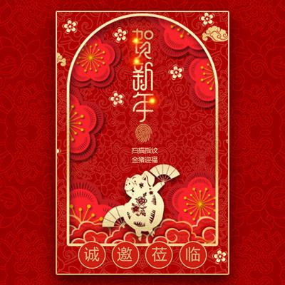 一镜到剪纸风红金喜庆新年祝福促销活动邀请函