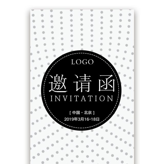 时尚动感邀请函黑白简约风格新品发布会科技会议