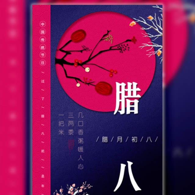 传统节日腊八节祝福贺卡