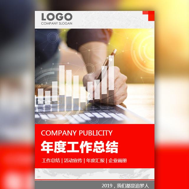 工作总结汇报年终总结企事业单位活动报告通用模板