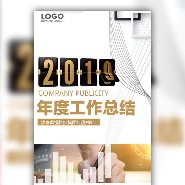 年度工作总结汇报年终总结企事业单位活动报告