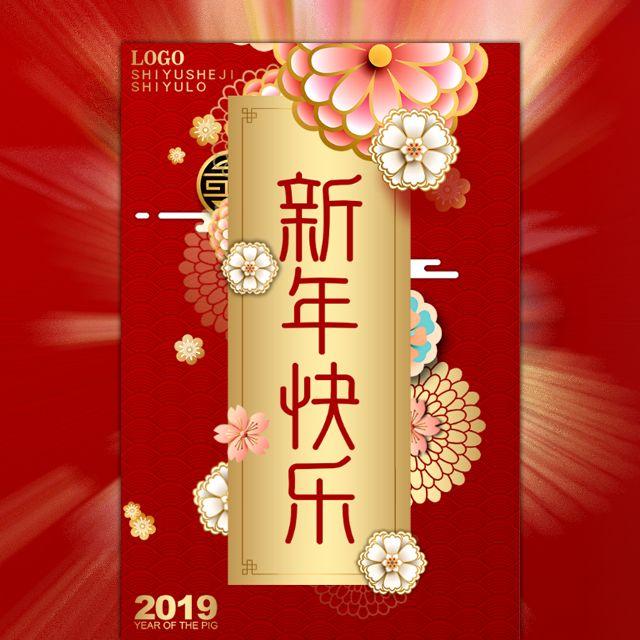 新年快乐企业年终感恩语音弹幕送祝福宣传