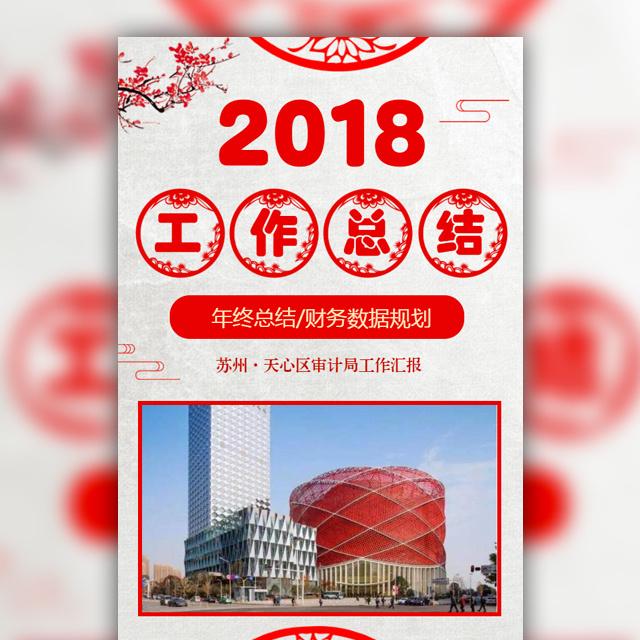 中国风工作总结汇报年终总结企事业单位活动报告