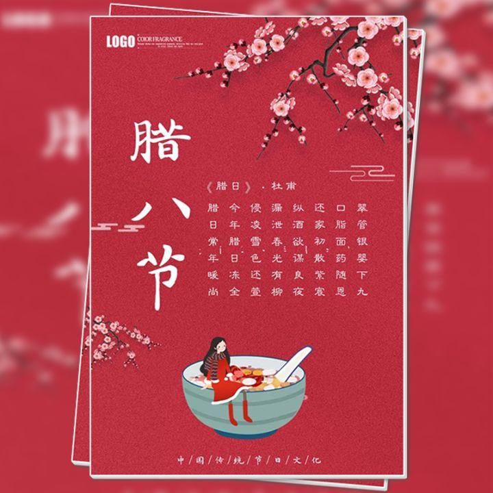 腊八节科普宣传祝福传统文化介绍长页面