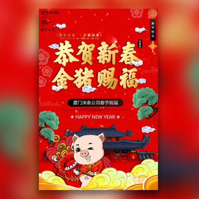 高端精品快闪祝福春节品牌产品宣传