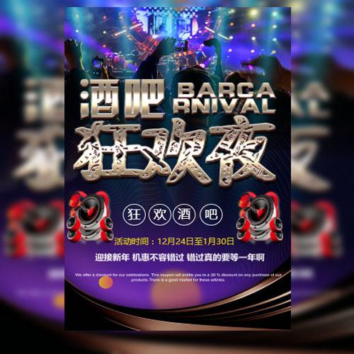 酒吧KTV狂欢夜店狂欢夜宣传跨年活动新年晚会邀请函