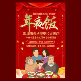 红色年夜饭预订促销宣传酒楼宣传推广
