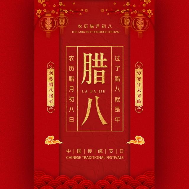 大红中国风腊八节祝福商家节日活动促销