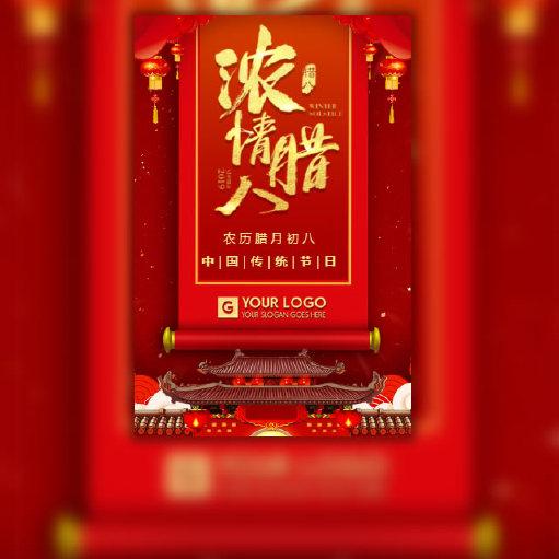 腊八节企业祝福宣传传统民俗节日介绍通用模板