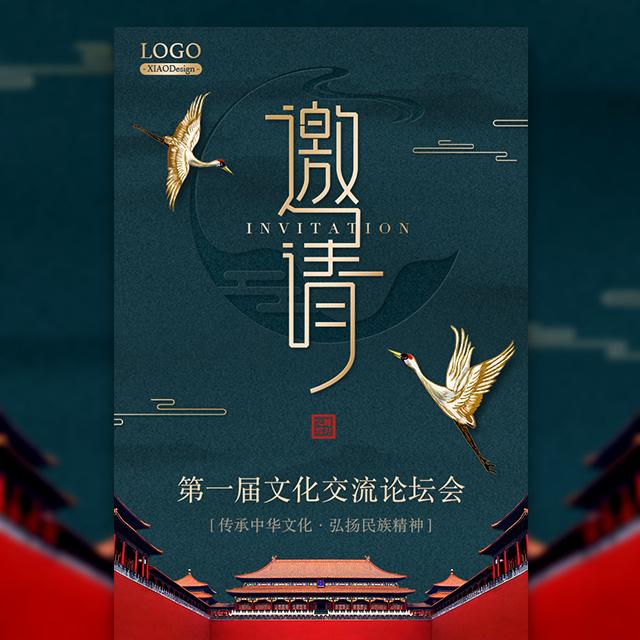 高端创意中国风邀请函大气宫廷端庄典雅邀请年终盛典