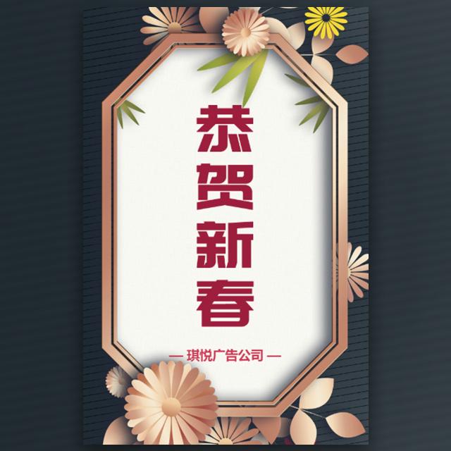 高端典雅春节企业新年语音祝福送客户送员工