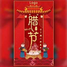 腊八节祝福贺卡公司简介产品宣传
