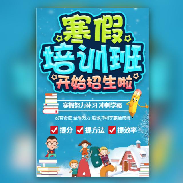 卡通快闪寒假培训班辅导班艺术班招生