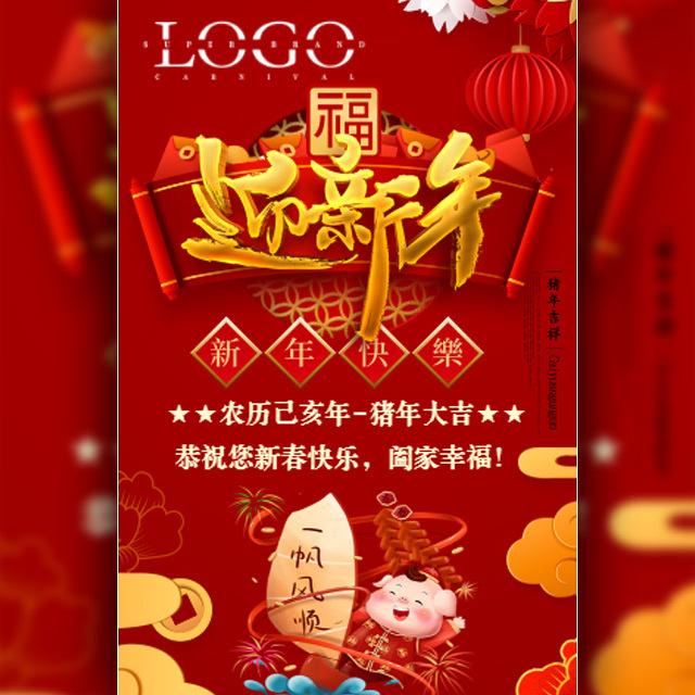 迎新年一镜到底新春祝福贺卡猪年祝福