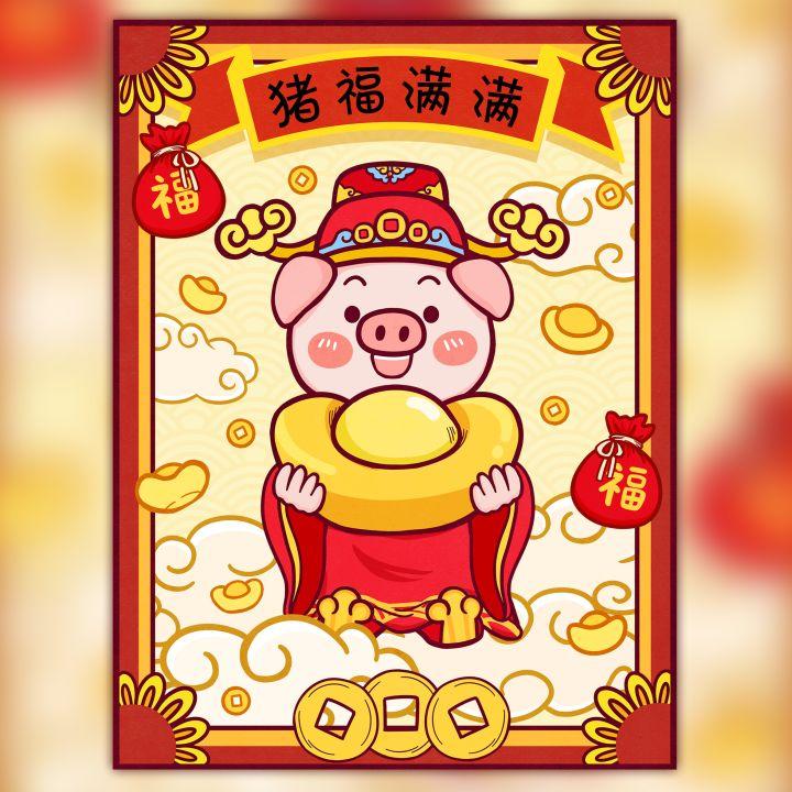 2019年猪年可爱插画卡通画中画春节新春新年祝福祝贺