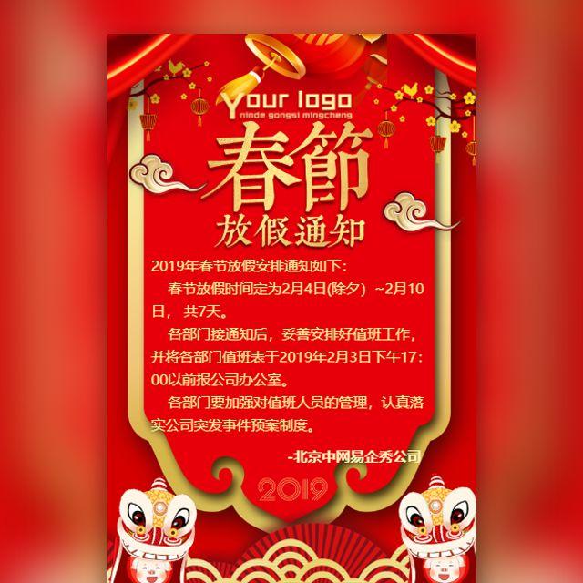 大气中国红春节放假通知产品宣传