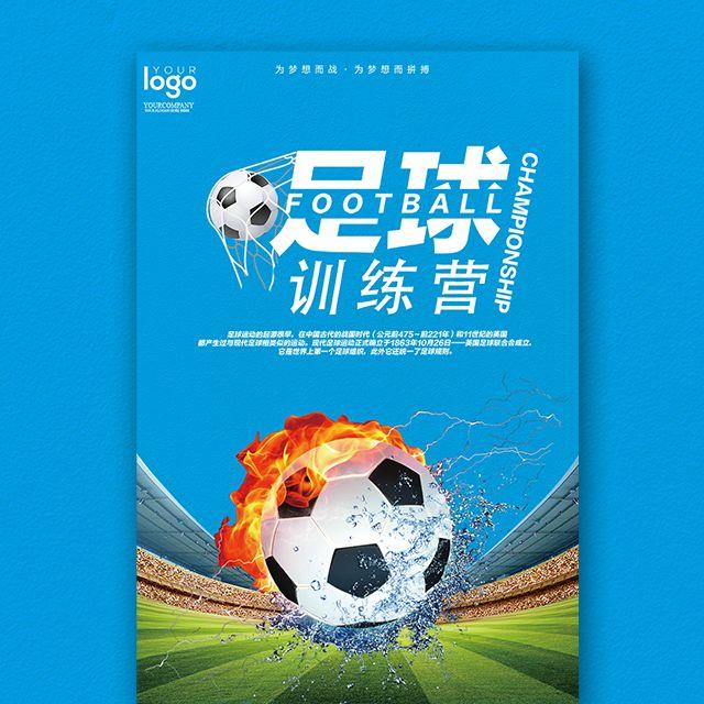 少儿足球训练营寒暑假足球培训班青少年足球班招生