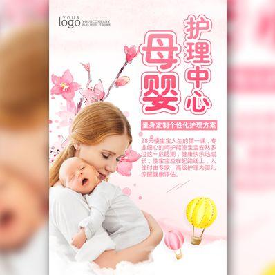 月子会所月子中心产后母婴护理宣传新生儿护理中心