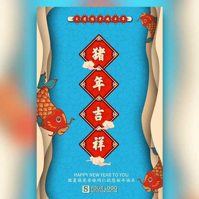 2019猪年春节祝福贺卡公司企业手绘拜年新年文案合照