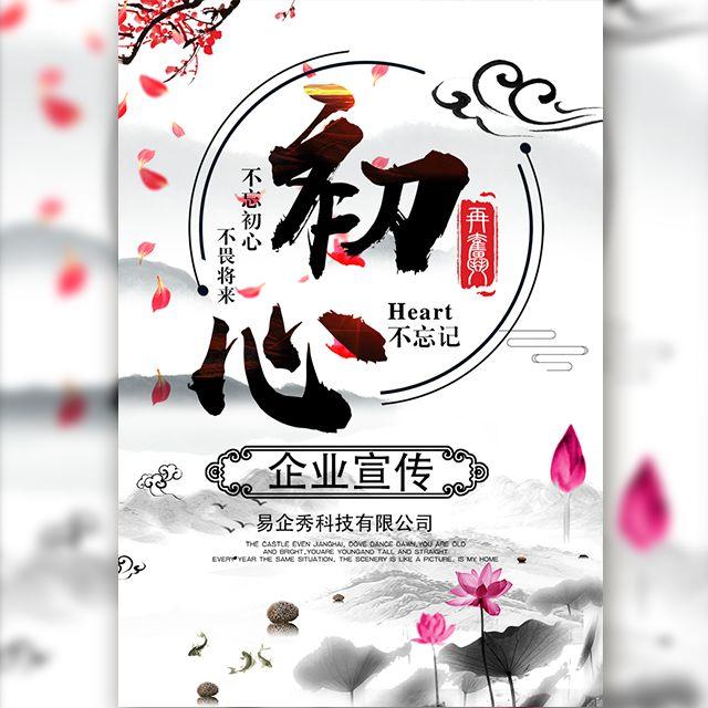 水墨中国风初心励志企业文化公司简介招聘招商