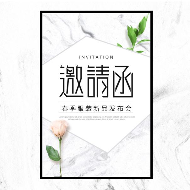 时尚简约黑白邀请函高端服饰女装新品发布会开业上新
