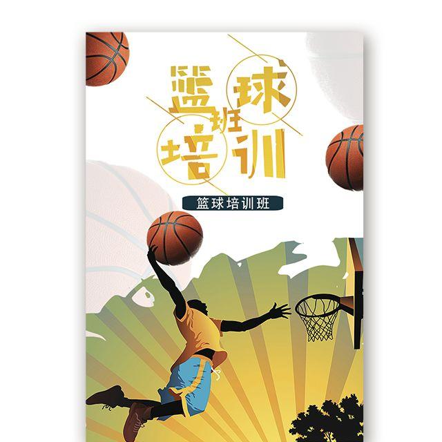 篮球特训营篮球培训班招生兴趣班少儿篮球培训