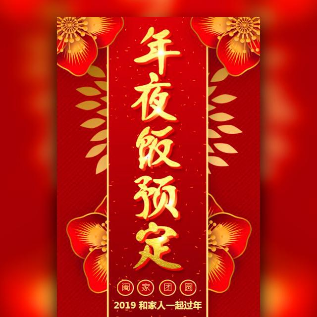 红金飘雪喜庆年夜饭酒店饭店宣传