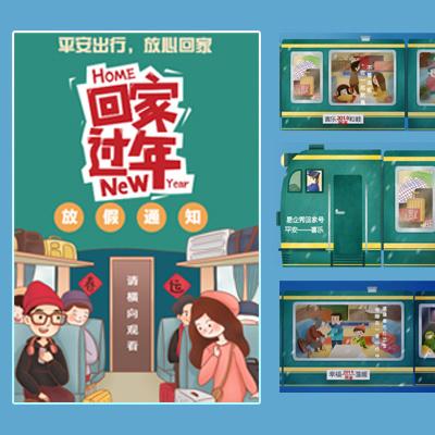 手绘创意长页面企业祝福春节放假通知