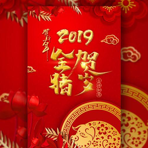 金猪贺岁春节公司宣传祝福