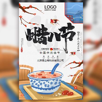 腊八节祝福贺卡腊八节产品促销腊八节日习俗宣传介绍