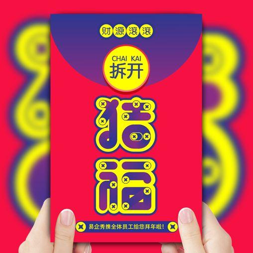 炫彩红包2019春节猪年祝福贺卡个人企业通用