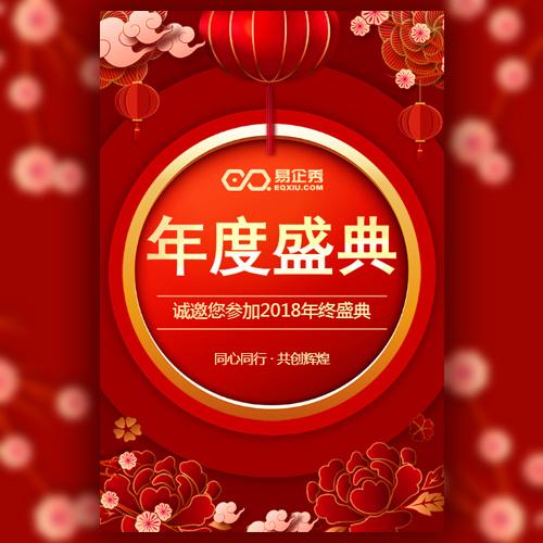 一镜到底中国风红金高端年会年终盛典邀请函