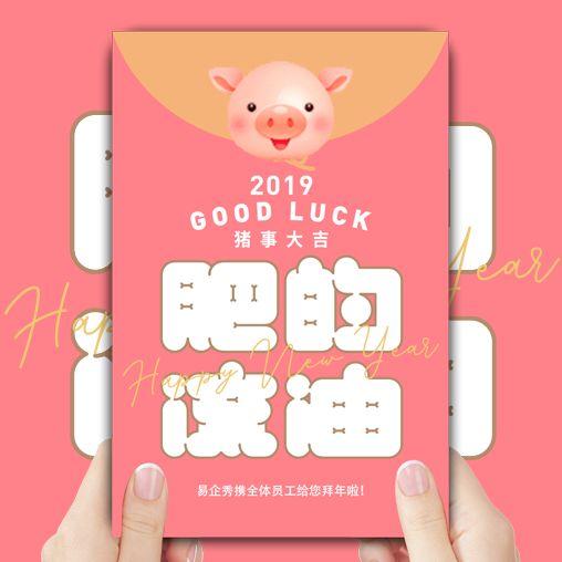 2019猪年清新可爱动态春节红包祝福贺卡