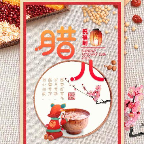 腊八节日祝福企业宣传