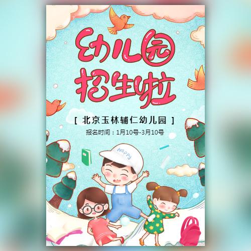 可爱漫画幼儿园招生宣传招生简章