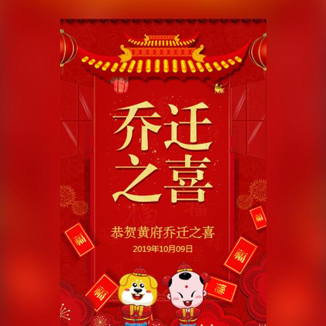 中国风2019乔迁之喜新居邀请函公司个人搬迁新家落成