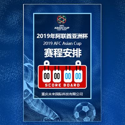 2019亚洲杯赛程安排表