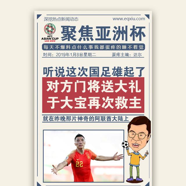 2019亚洲杯借势营销企业宣传产品促销推广新品发布
