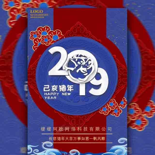 指纹解锁春节企业祝福蓝色中国风