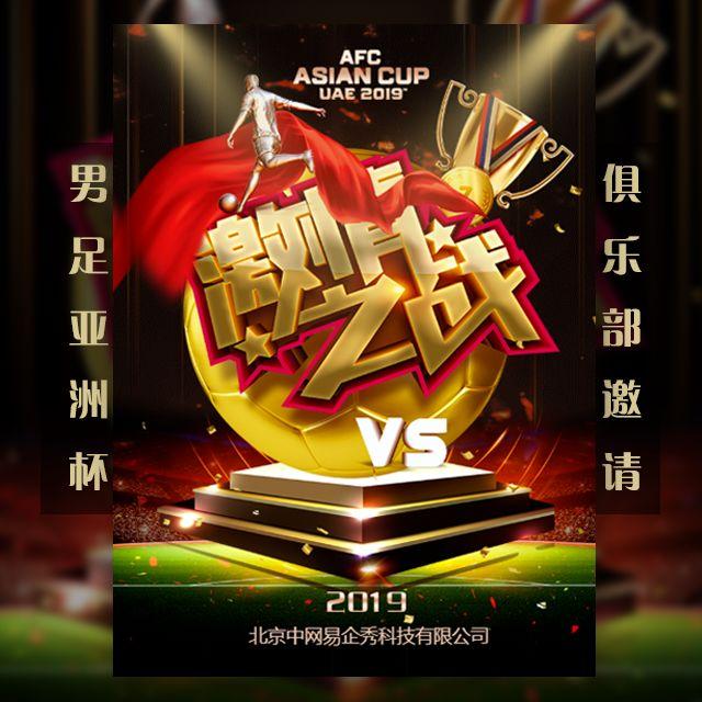 震撼男足亚洲杯赛事安排酒吧俱乐部足球比赛邀请函