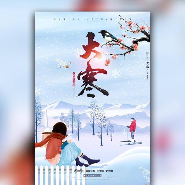 中国传统二十四节气大寒生活记录个人相册