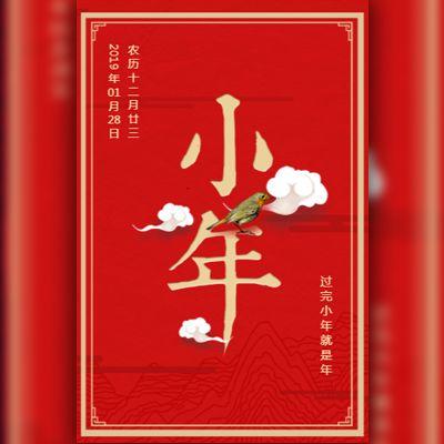 红色清新小年拜年祝福贺卡企业祝福