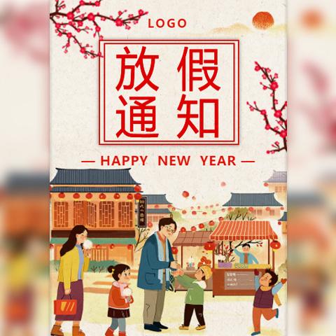 春节放假通知公司新年语音祝福贺卡企业宣传