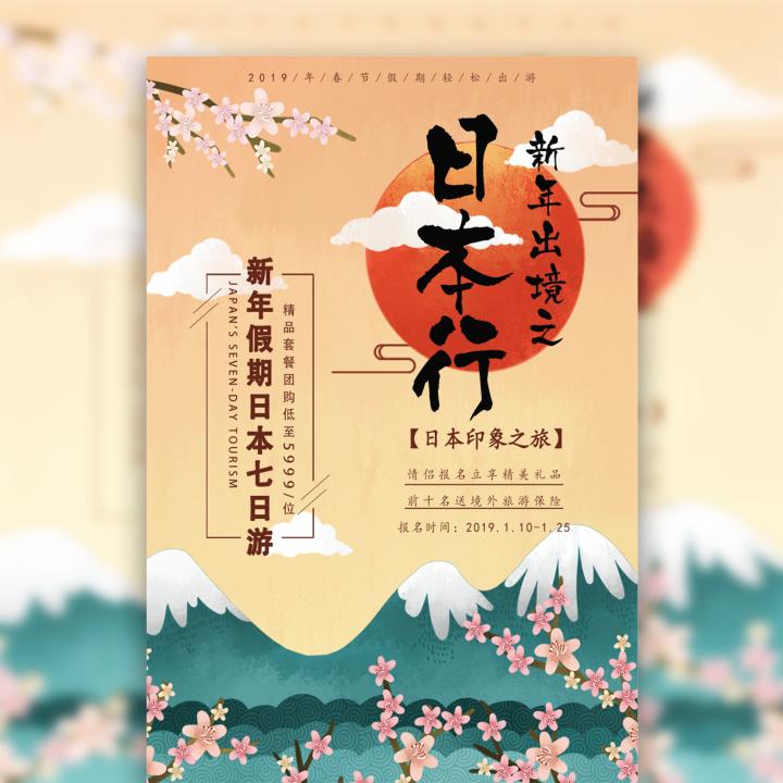 新年特推日本之旅促销活动旅行社促销活动推广宣传