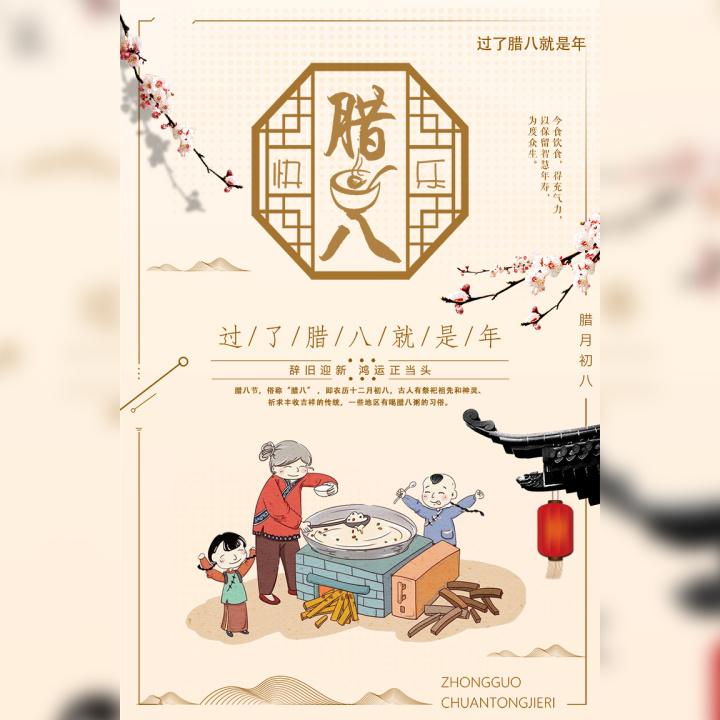 中国风企业腊八节祝福宣传模板