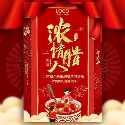 红色腊八节祝福贺卡腊八节产品促销腊八节日习俗介绍