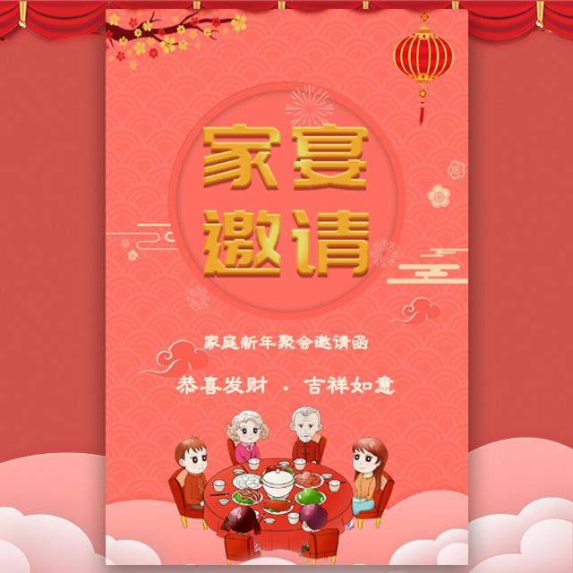 温馨春节家宴家庭新年聚会家人聚餐邀请函