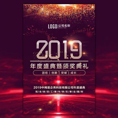 高端红色2019年会年终盛典活动邀请函客户答谢会邀请