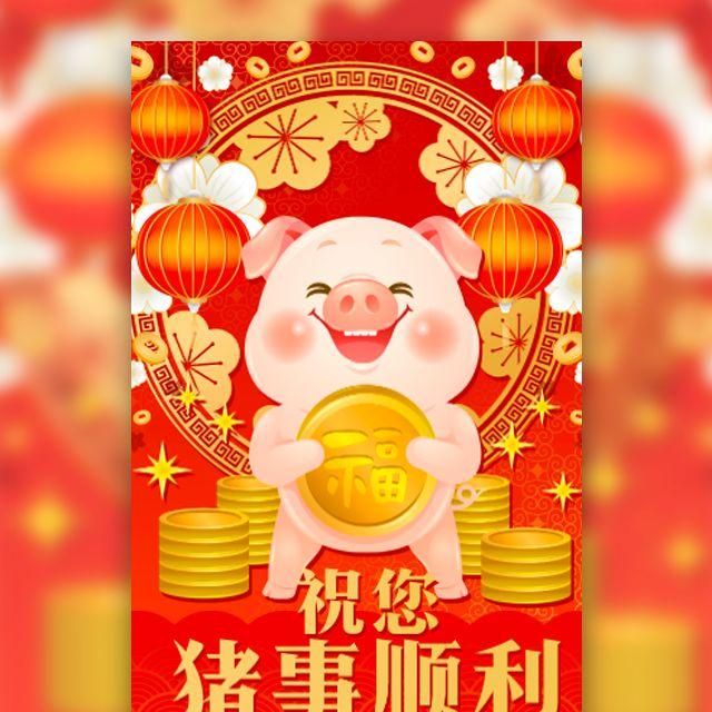 快闪春节拜年猪年企业宣传贺卡祝福